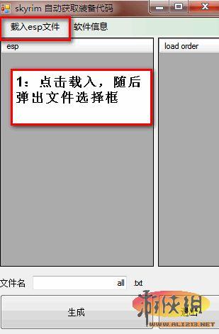 上古卷轴5代码获取工具图片