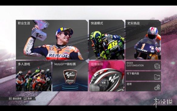 世界摩托大獎賽19 游俠LMAO漢化組漢化補丁V1.0