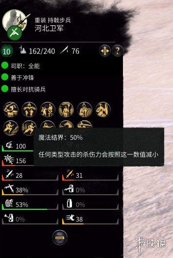 全面戰爭:三國  袁紹大戟士強化MOD