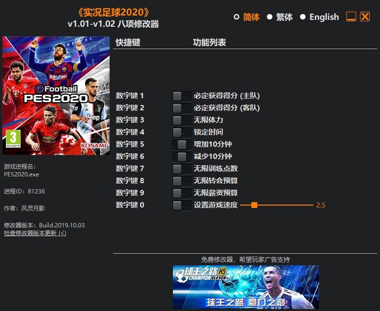PES2020 - 11人足球网