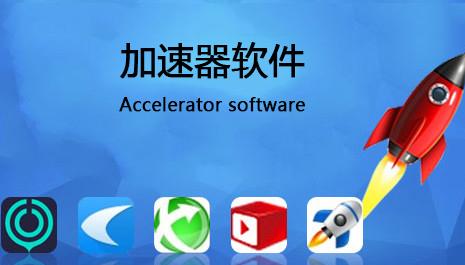 加速器软件