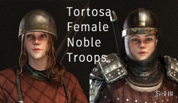《骑马与砍杀2》女贵族部队MOD