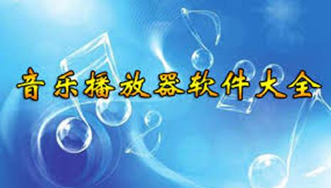 音乐播放器软件