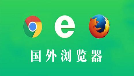 国外浏览器