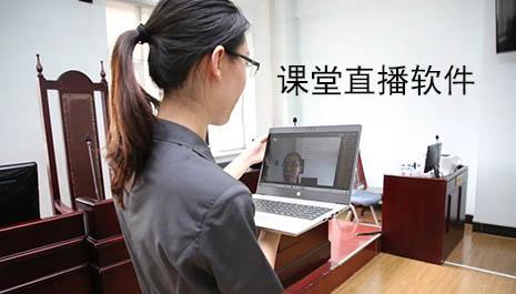 课堂直播软件