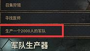 召唤2000人部队MOD