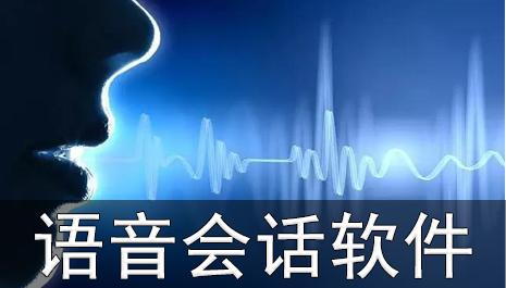 语音会话软件