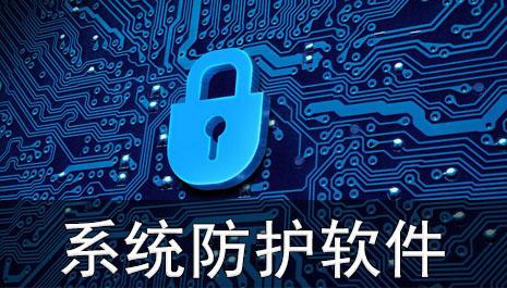 系统防护软件