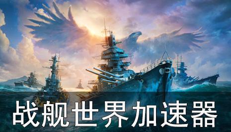 战舰世界加速器