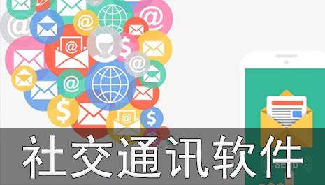 社交通讯软件合集