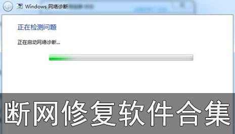 断网修复软件合集
