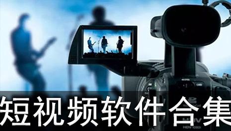 短视频软件合集
