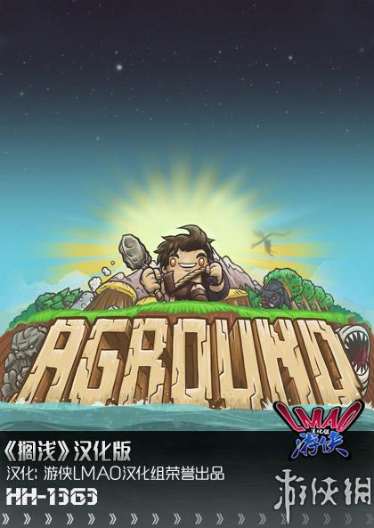 《[搁浅》Aground|v2.1.1|游侠LMAO汉化1.0|免安装中文绿色版|解压缩即玩][CN]