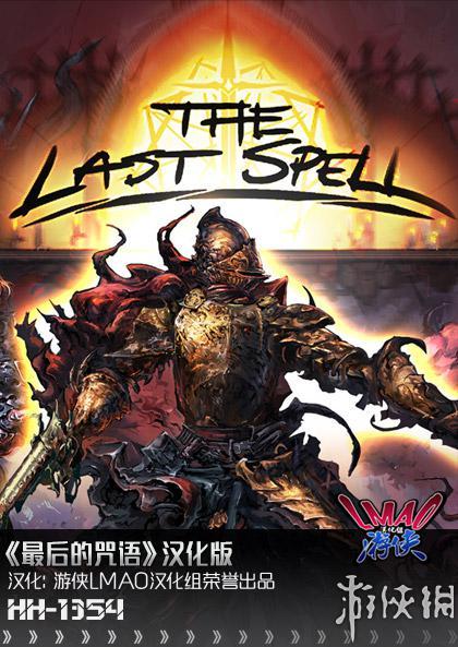 《最后的咒语》The Last Spell|v0.76.2|游侠LMAO汉化1.0|免安装中文绿色版|解压缩即玩][CN]