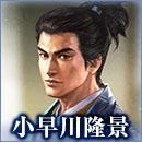 小早川隆景 - 信长之野望14:创造