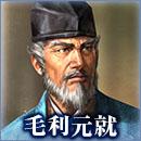 毛利元就 - 信长之野望14:创造