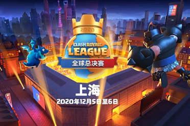 主场作战《皇室战争》CRL全球总决赛落户上海