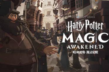 网易《哈利波特:魔法觉醒》即将来到中国