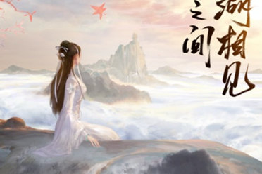 霜露之间江湖相见《天涯明月刀手游》今年十月上线