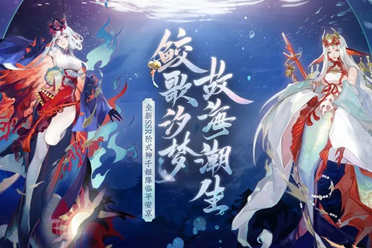 鲛歌故海 唤潮逐梦《阴阳师》全新SSR阶式神千姬降临