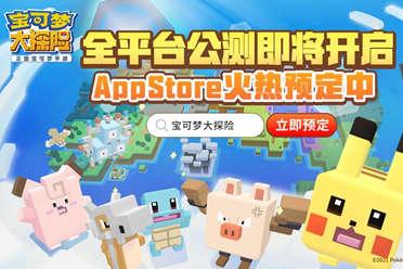 集合啦 探险家《宝可梦大探险》AppStore预定今日开启