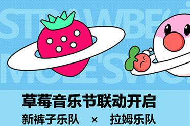 摩尔庄园×草莓音乐节活动爆料:我马上就要在摩尔庄园蹦迪啦