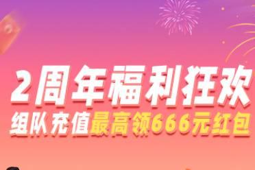 10万份红包在线领 网易游戏会员周年狂欢开启