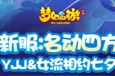 七夕高甜暴击!YJJ和女流相约《梦幻西游》手游 在线直播秀恩爱