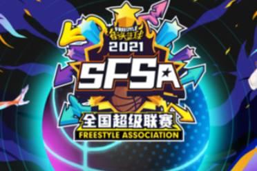 诸神之战《街头篮球》SFSA总决赛专题即将上线