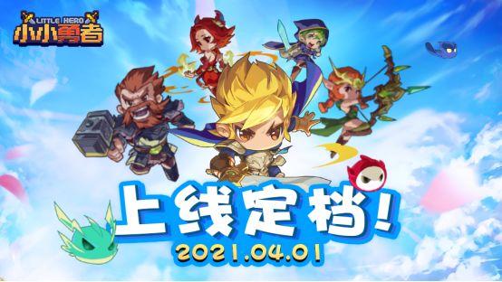 《小小勇者》安卓全平台公测定档4月1日 !勇士!征程开启