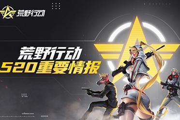 2021网易游戏520线上发布会圆满落幕 《荒野行动》未来更新计划与联动规划曝光