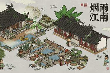 《江南百景图》烟雨江南系列建筑即将上线!雨落庭中 相伴入梦