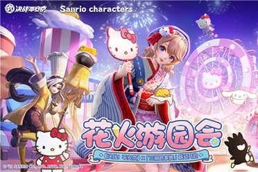游园趣夏《决战平安京》联动「三丽鸥家族」Sanrio characters系列皮肤即将亮相