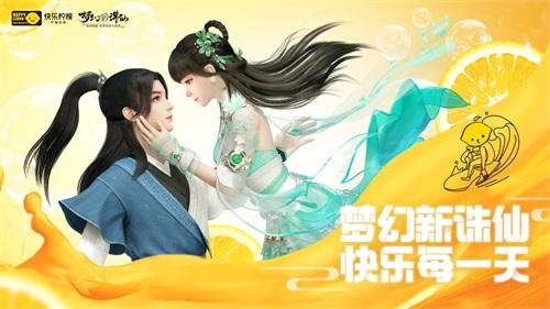 《梦幻新诛仙》×快乐柠檬推出联名特饮 带你快乐每一天!