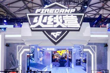 "CJ20:FIRECAMP火线营""船""新升级 亮相2020ChinaJoy"