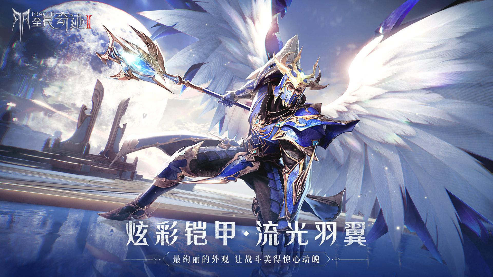 全民奇迹2 2020ChinaJoy绽放终极华丽 全平台预约正式开启