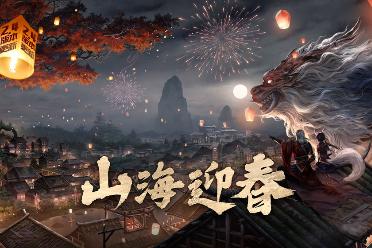 大年初一玩什么 新春佳节热门游戏推荐