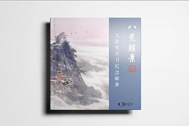 """《天涯明月刀》X中国邮政推出全新纪念邮票套装""""八荒胜景"""" 为你定格江湖绝美风景!"""