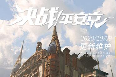 《决战平安京》10月9日更新公告 蒸汽纪元系列皮肤返场活动开启