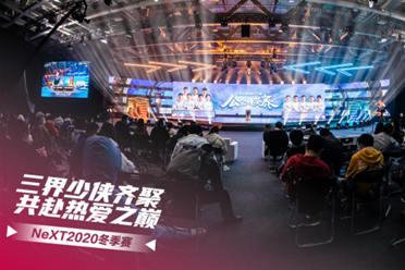 三界现巅峰 NeXT2020冬季赛《梦幻西游》手游公会精英赛冠军诞生