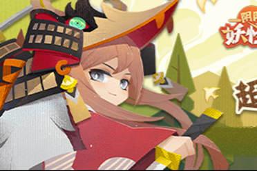 《阴阳师:妖怪屋》初春浇水植树活动『超超超大树』玩法详解