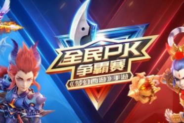 强强对决角逐14强《梦幻西游》手游全民PK争霸赛淘汰赛正式开战