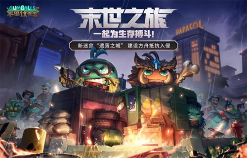 """全新迷宫""""遗落之城""""今日上线!来《不思议迷宫》开启末日冒险"""