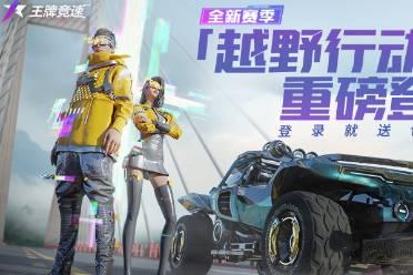 《王牌竞速》S2越野行动开放 新车新赛道、玩法升级更刺激!