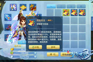 """《梦想世界3D》""""羽化飞仙""""新版本震撼上线 新服同步开启"""