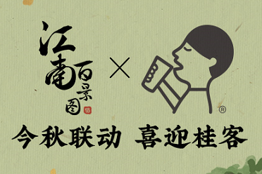 《江南百景图》联动喜茶 和严大人一起嗦茶饮吧