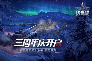 年度版本上线《坦克世界闪击战》三周年庆启动 纪念涂装坦克限时领取