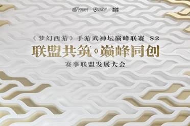 联盟共筑 巅峰同创《梦幻西游》手游武神坛巅峰联赛S2赛事联盟发展大会精彩回顾