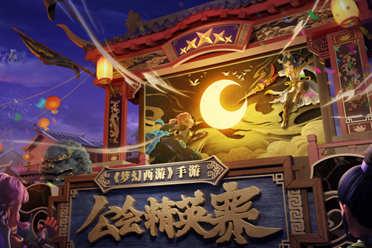 NeXT2021春季赛《梦幻西游》手游公会精英赛激情打响!巅峰重聚 风云再起