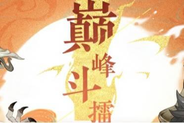 《忘川风华录》手游第一届金戈至尊跨服赛正式开启!竞擂金戈 争逐至尊